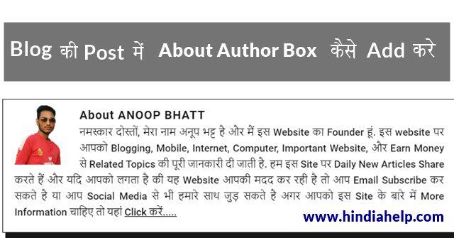 Blogger Blog की सभी Post में About Author Box Add कैसे क