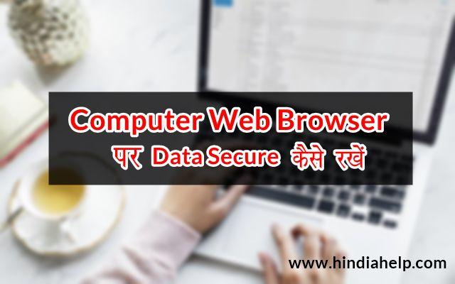 Computer Web Browser पर अपना Data Secure कैसे रखे