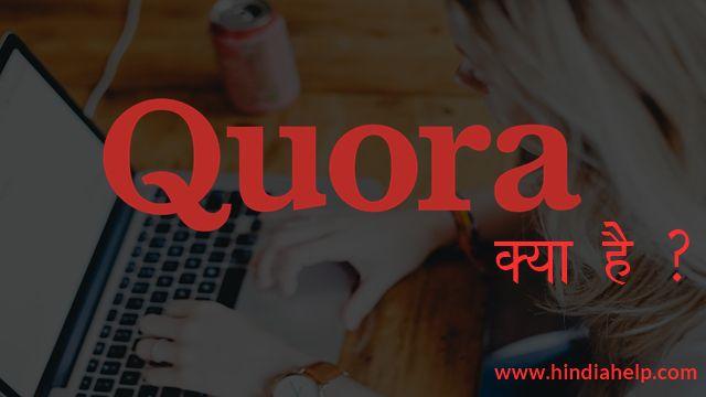 Quora क्या है ? Quora Website पर Account Create व इसका उपयोग कैसे करे ?