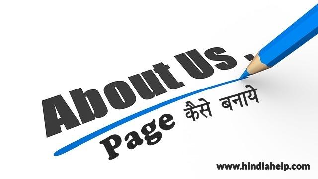 About Us Page कैसे बनाये Blog Website के लिए