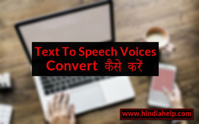 Hindi Text To Speech Voices में कैसे Convert करे