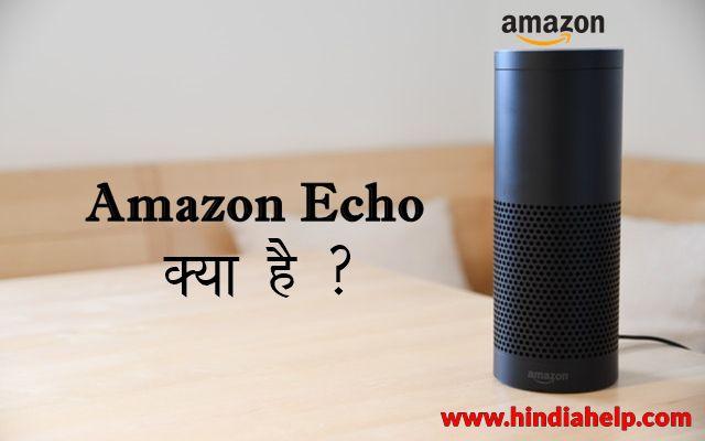 अमेज़न इको क्या है - What Is Amazon Echo